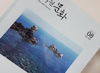 저작권을 보호하고 투명하게 이용되는 사회가 되길 바랍니다. 한국저작권위원회 홈페이지에서 저작권에 대해 같이 알아보아요!